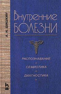 Внутренние болезни - Шишкин А. Н. - 1999 год - 384 с.