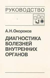 Том 4. Диагностика болезней системы крови - Окороков А. Н. - 2001 год - 512 ...