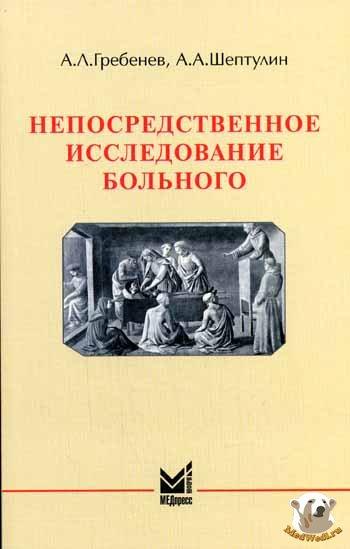 Непосредственное исследование больного - Гребенев А. Л., Шептулин А. А. - 2 ...