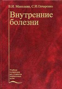 Внутренние болезни - Маколкин В.И., Овчаренко С.И. - 1999, 2005 год