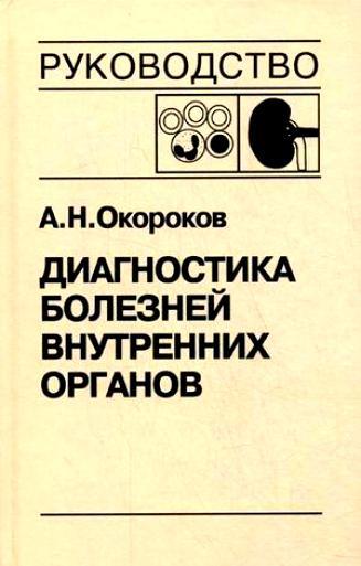 Том 5. Диагностика болезней почек и системы крови - Окороков А. Н. - 2001 г ...