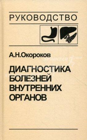 Том 1. Диагностика болезней органов пищеварения - Окороков А. Н. - 2000 год ...