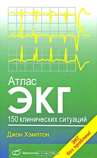 Атлас ЭКГ: 150 клинических ситуаций - Джон Хэмптон - 2008 год - 300 с.