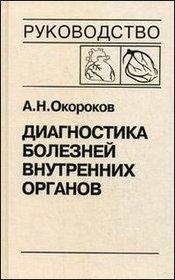 Том 6. Диагностика болезней сердца и сосудов - Окороков А. Н. - 2002 год -  ...