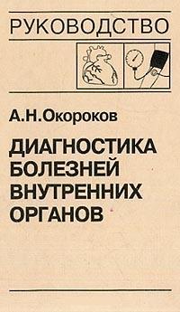 Том 7. Диагностика болезней сердца и сосудов - Окороков А. Н. - 2003 год -  ...