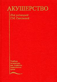 Акушерство - Савельева Г.М. - 2000 год - 816 с.