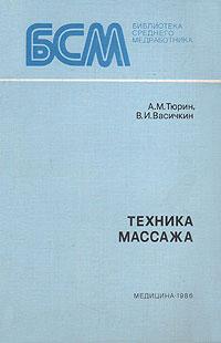 Техника массажа - Тюрин А.М., Васичкин В.И. - 1986 год - 150 с.