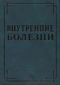 Внутренние болезни в вопросах и ответах - Ковалев А.А. - 2004 год - 656 с.