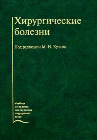 Хирургические болезни - Кузин М.И. - 2002 год - 784 с.