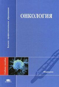 Онкология - Глыбочко П.В. - 2008 год - 400 с.