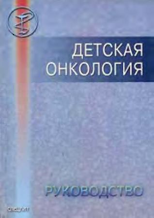 Детская онкология: Руководство для врачей - Белогурова М.Б. - 2002 год - 35 ...