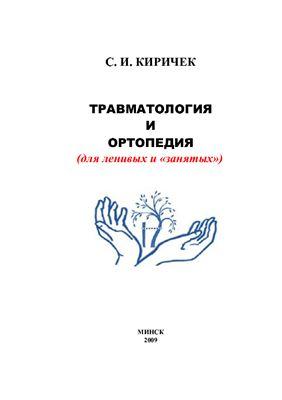 Травматология и Ортопедия (для ленивых и занятых) - Киричек С. И. - 2009 го ...