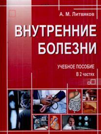 Внутренние болезни - Литвяков А.М. - 2004 год - 719 с.