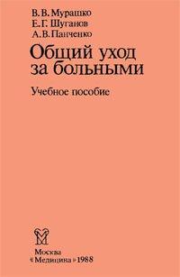 Общий уход за больными - Мурашко В.В., Шуганов Е.Г., Панченко А.В. - 1988 г ...