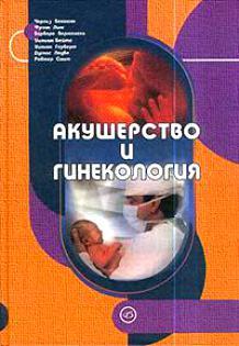 Акушерство и гинекология - Бекманн Ч., Линг Ф., Баржански Б. - 2004 год - 5 ...