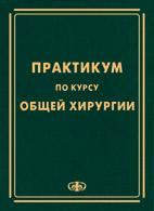 Практикум по курсу общей хирургии - Зубарев П.Н. - 2004 год - 240 с.