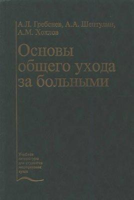Основы общего ухода за больными - Гребенев А.Л., Шептулин А.А. - 1999 год - ...