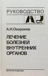 Том 1. Лечение болезней органов дыхания и пищеварения - Окороков А. Н. - 19 ...