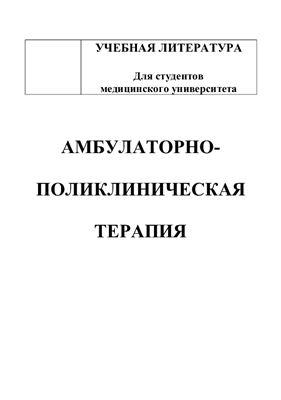 Амбулаторно-поликлиническая терапия - Лычев В.Г., Карманова Т.Т. - 2004 год ...