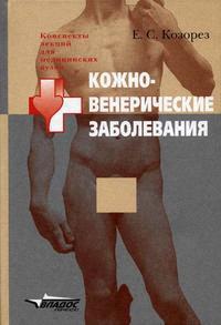 Кожно-венерические заболевания - Козорез Е.С. - 2005 год - 173 с.