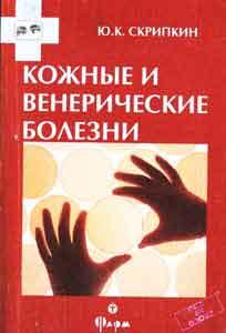 Кожные и венерические болезни - Скрипкин Ю.К. - 2005 год - 688 с.