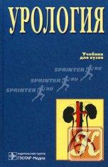 Урология - Н.А Лопаткин, А.Г. Пугачев, О.И. Аполихин - 2004 год - 520 c.