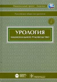 Урология. Национальное руководство - Лопаткин Н.А. - 2009 год - 1024 c.