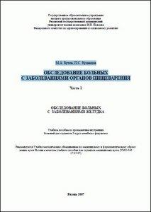 Обследование больных с заболеваниями желудка - М.А. Бутов, П.С. Кузнецов -  ...