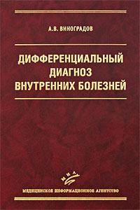 Дифференциальный диагноз внутренних болезней - А. В. Виноградов - 2001 год  ...