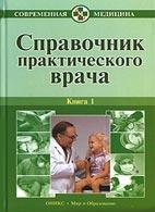 Справочник практического врача - Вельтищев Ю.Е., Воробьев А.И. - 2005 год