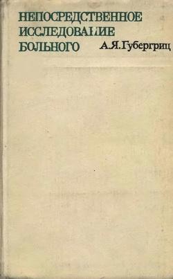 Непосредственное исследование больного - Губергриц А. Я. - 1972 год - 375 с ...