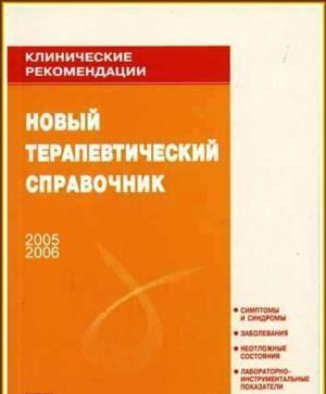 Терапевтический справочник -  Денисов И.Н., Мухин Н.А., Чучалин А.Г. - 2004 ...