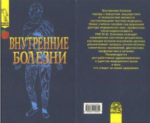 Внутренние болезни - Елисеев Ю.Ю. - 1999 год - 848 с.