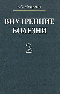 Внутренние болезни в 3-х томах - А. Э. Макаревич - 2008 год