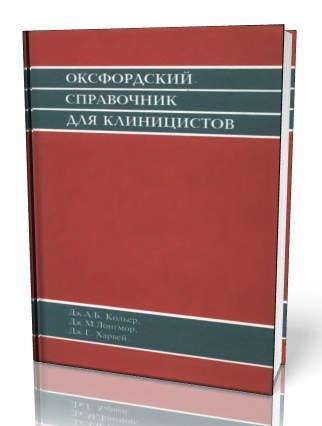 Оксфордский справочник клиницистов - Кольер Дж.А.Б. - 2000 год - 992 с.