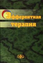 Эфферентная терапия (в комплексном лечении внутренних болезней) - Костюченк ...