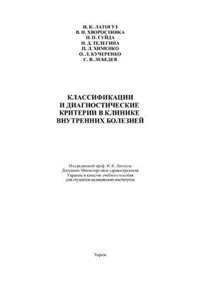 Классификации и диагностические критерии в клинике внутренних болезней - Ла ...