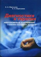 Диагностика и терапия неотложных состояний в клинике внутренних болезней -  ...