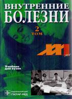 Мартынов А.И., Мухин Н.А. - Внутренние болезни (1 и 2 том) - 2004 год - том ...
