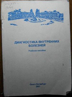 Масевич Ц.Г., Ткаченко Е.И. - Диагностика внутренних болезней - 2001 год -  ...