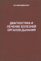 Милькаманович В.К. - Диагностика и лечение болезней органов дыхания - 1997  ...
