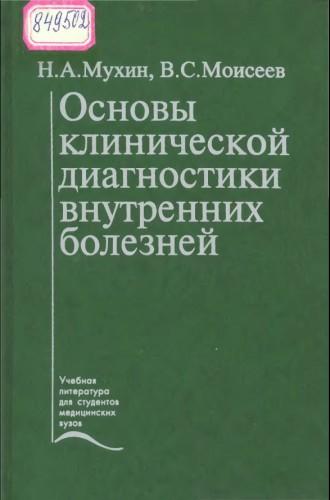 Основы клинической диагностики внутренних болезней - Мухин Н.А., Моисеев В. ...