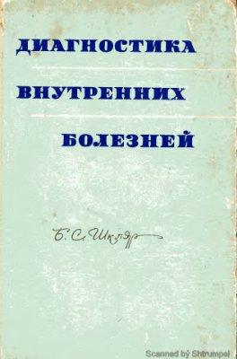 Диагностика внутренних болезней - Шкляр Б.С. - 1972 год -