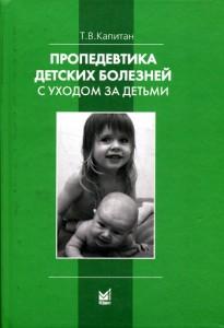 Пропедевтика детских болезней с уходом за детьми - Капитан Т.В. - 2006 год  ...
