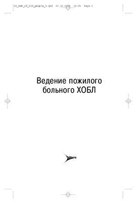 Ведение пожилого больного ХОБЛ - Дворецкий Л.И. - 2005 год - 216 с.