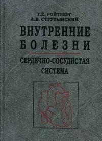 Внутренние болезни. Сердечно-сосудистая система - Ройтберг Г. Е., Струтынск ...