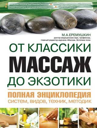 Еремушкин М. А. - Массаж от классики до экзотики - 2012 год - 384 с.