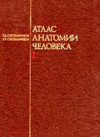 Синельников Р.Д. - Атлас анатомии человека (4 тома) - 1996 год