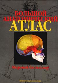Большой атлас по анатомии - Роен, Йокочи, Лютьен-Дреколл - 1997 год - 482 с ...