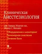 Клиническая анестезиология. Том 1 - Морган Дж.Э., Михаил М.С., Бунятян А.А. ...